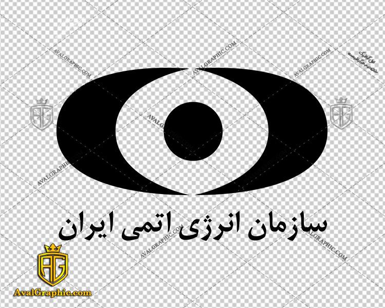 لوگو سازمان انرژی اتمی دانلود لوگو سازمان , نماد سازمان , آرم سازمان مناسب برای استفاده در طراحی های شما