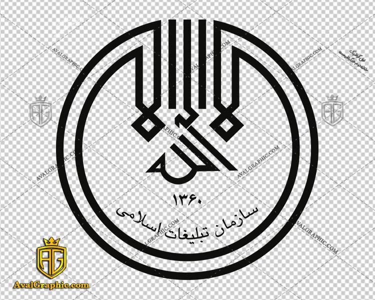 لوگو سازمان تبلیغات اسلامی دانلود لوگو سازمان , نماد سازمان , آرم سازمان مناسب برای استفاده در طراحی های شما