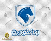 لوگو شرکت ایران خودرو دانلود لوگو ایران خودرو , نماد ایران خودرو , آرم ایران خودرو مناسب برای استفاده در طراحی های شما