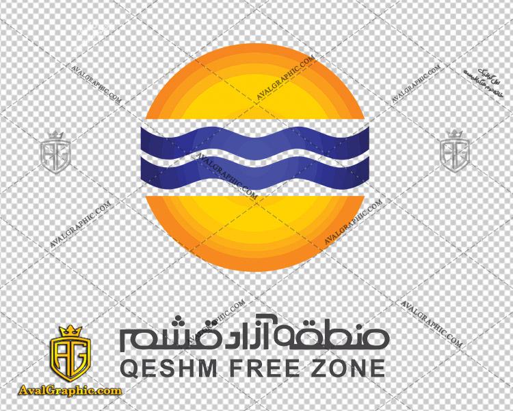 دانلود لوگو (آرم) منطقه آزاد قشم دانلود لوگو قشم , نماد قشم , آرم قشم مناسب برای استفاده در طراحی های شما