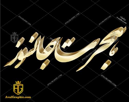 دانلود تایپوگرافی فارسی هجرت جانسوز برای طراحی با کیفیت بالا , تایپو گرافی فارسی آگهی ترحیم , خوشنویسی آگهی ترحیم