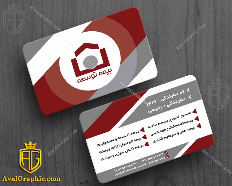 کارت ویزیت لایه باز بیمه توسعه کارت ویزیت بیمه توسعه , طراحی کارت ویزیت بیمه , فایل لایه باز کارت ویزیت بیمه توسعه, نمونه کارت ویزیت بیمه توسعه