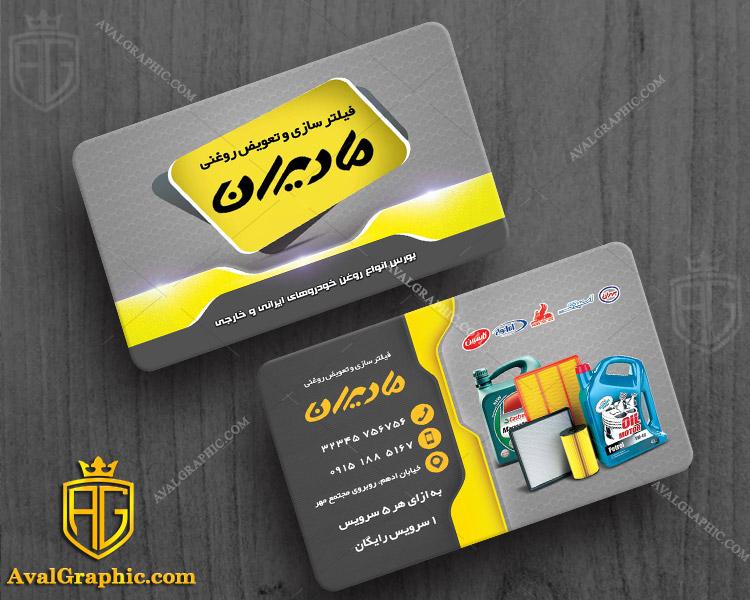 نمونه کارت ویزیت اتو سرویس کارت ویزیت تعویض روغن , طراحی کارت ویزیت اتومبیل , فایل لایه باز کارت ویزیت خودرو , نمونه کارت ویزیت اتو سرویس