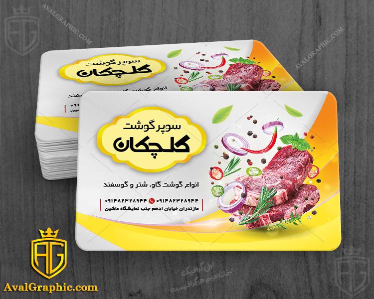 نمونه کارت ویزیت سوپر گوشت کارت ویزیت سوپر گوشت , طراحی کارت ویزیت قصابی , فایل لایه باز کارت ویزیت شهر گوشت , نمونه کارت ویزیت هایپر گوشت