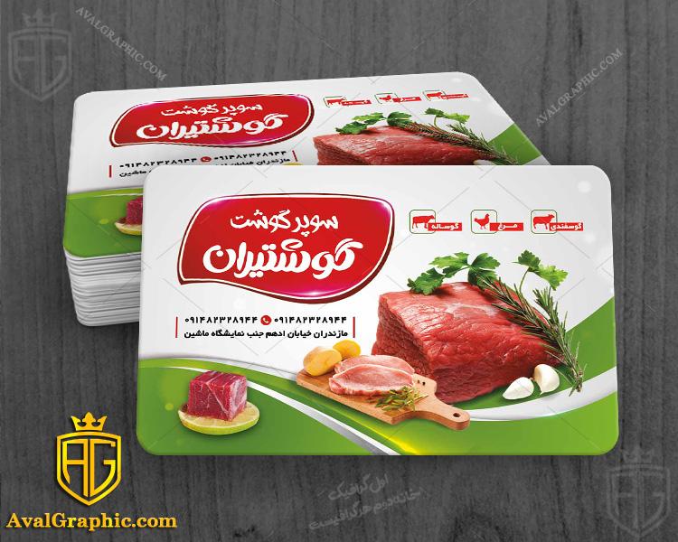 نمونه طرح کارت ویزیت قصابی کارت ویزیت سوپر گوشت , طراحی کارت ویزیت قصابی , فایل لایه باز کارت ویزیت شهر گوشت , نمونه کارت ویزیت هایپر گوشت