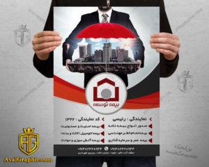 دانلود طرح پوستر بیمه توسعه پوستر دیواری بیمه توسعه - عکس پوستر بیمه توسعه - طراحی پوستر بیمه توسعه - نمونه پوستر بیمه توسعه