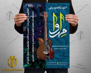 پوستر لایه باز آموزشگاه موسیقی پوستر آموزشگاه موسیقی , پوستر لایه باز موزیک , طراحی پوستر اهنگ , طرح پوستر آموزش نواختن