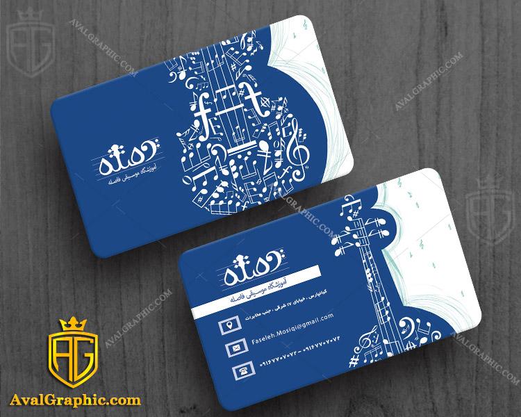 طرح کارت ویزیت آموزشگاه موسیقی کارت ویزیت آموزشگاه موسیقی , طراحی کارت ویزیت موزیک , فایل لایه باز کارت ویزیت اهنگ , نمونه کارت ویزیت ساز