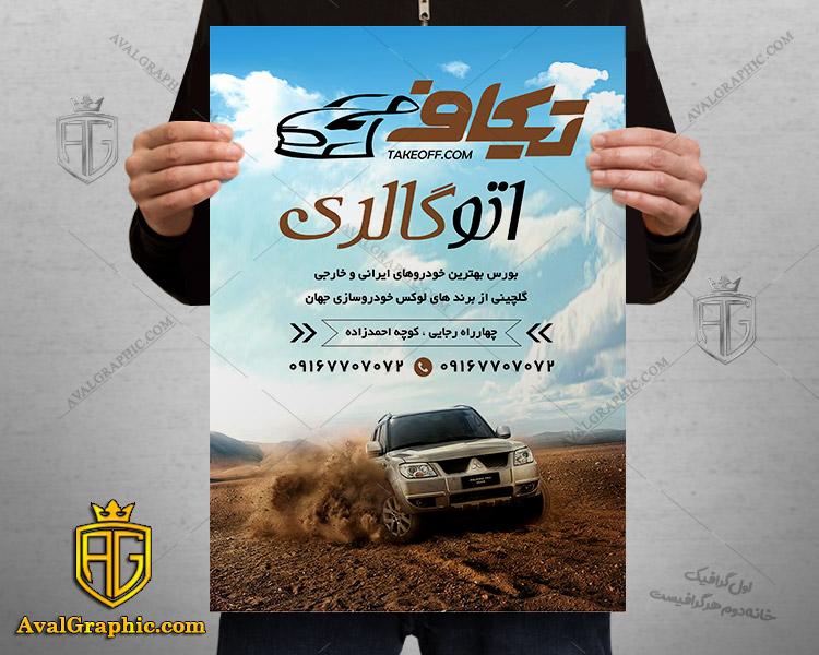 نمونه طراحی پوستر اتوگالری لایه باز پوستر دیواری نمایشگاه ماشین - عکس پوستر نمایشگاه ماشین - طراحی پوستر نمایشگاه ماشین - نمونه پوستر نمایشگاه ماشین