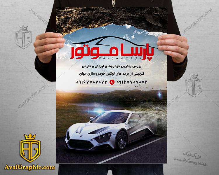 طراحی پوستر لایه باز اتو گالری پوستر دیواری نمایشگاه ماشین - عکس پوستر نمایشگاه ماشین - طراحی پوستر نمایشگاه ماشین - نمونه پوستر نمایشگاه ماشین