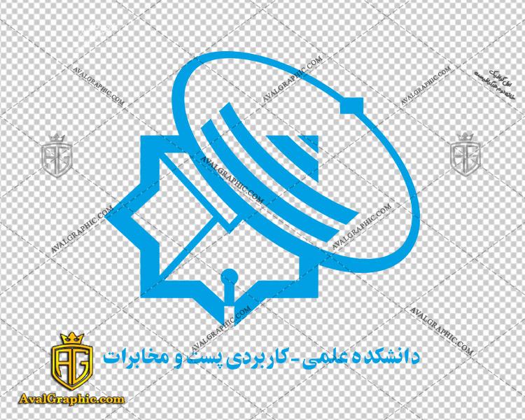 لوگو (آرم) دانشکده پست و مخابرات دانلود لوگو دانشکده , نماد دانشکده , آرم دانشکده مناسب برای استفاده در طراحی های شما