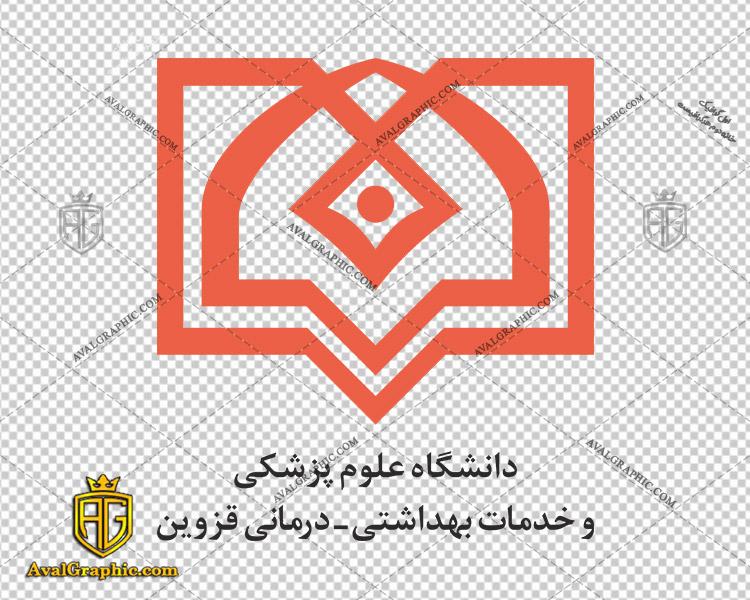 لوگو (آرم) دانشگاه علوم پزشکی قزوین دانلود لوگو دانشگاه , نماد دانشگاه , آرم دانشگاه مناسب برای استفاده در طراحی های شما