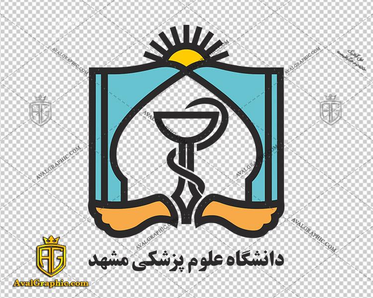لوگو (آرم) دانشگاه علوم پزشکی مشهد دانلود لوگو دانشگاه , نماد دانشگاه , آرم دانشگاه مناسب برای استفاده در طراحی های شما