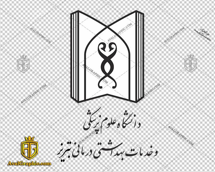 لوگو (آرم) دانشگاه علوم پزشکی تبریز دانلود لوگو دانشگاه , نماد دانشگاه , آرم دانشگاه مناسب برای استفاده در طراحی های شما