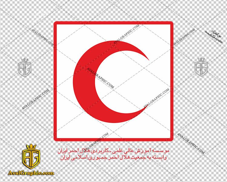 لوگو (آرم) موسسه علمی کاربردی هلال احمر دانلود لوگو موسسه , نماد موسسه , آرم موسسه مناسب برای استفاده در طراحی های شما