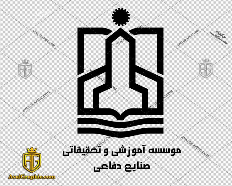 لوگو (آرم) موسسه صنایع دفاعی دانلود لوگو موسسه , نماد موسسه , آرم موسسه مناسب برای استفاده در طراحی های شما