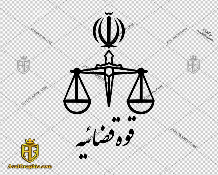 لوگو قوه قضائیه دانلود لوگو قوه قضائیه , نماد قوه قضائیه , آرم قوه قضائیه مناسب برای استفاده در طراحی های شما