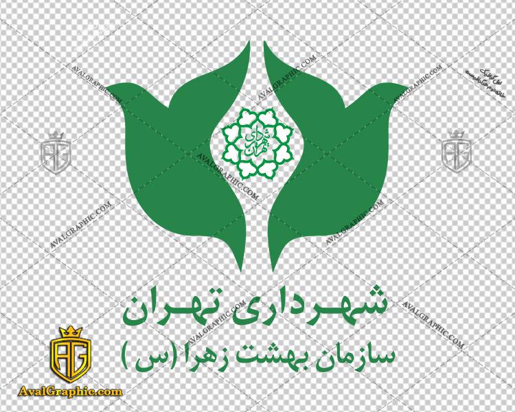 لوگو (آرم) سازمان بهشت زهرا دانلود لوگو سازمان , نماد سازمان , آرم سازمان مناسب برای استفاده در طراحی های شما