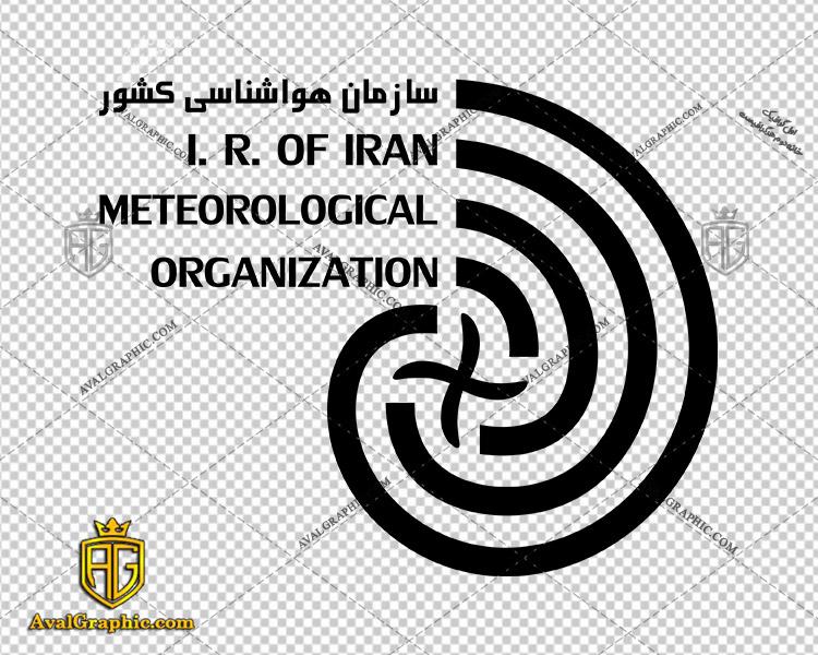 لوگو (آرم) سازمان هواشناسی دانلود لوگو هواشناسی, نماد هواشناسی, آرم هواشناسی مناسب برای استفاده در طراحی های شما