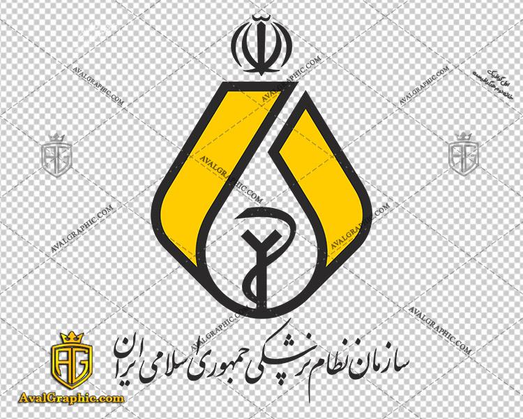 لوگو (آرم) سازمان نظام پزشکی دانلود لوگو سازمان , نماد سازمان , آرم سازمان مناسب برای استفاده در طراحی های شما