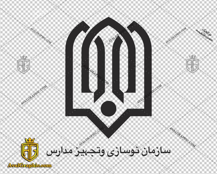 لوگو (آرم) سازمان نوسازی مدارس دانلود لوگو سازمان , نماد سازمان , آرم سازمان مناسب برای استفاده در طراحی های شما