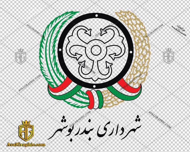 دانلود لوگو (آرم) شهرداری بندر بوشهر دانلود لوگو شهرداری , نماد شهرداری , آرم شهرداری مناسب برای استفاده در طراحی های شما