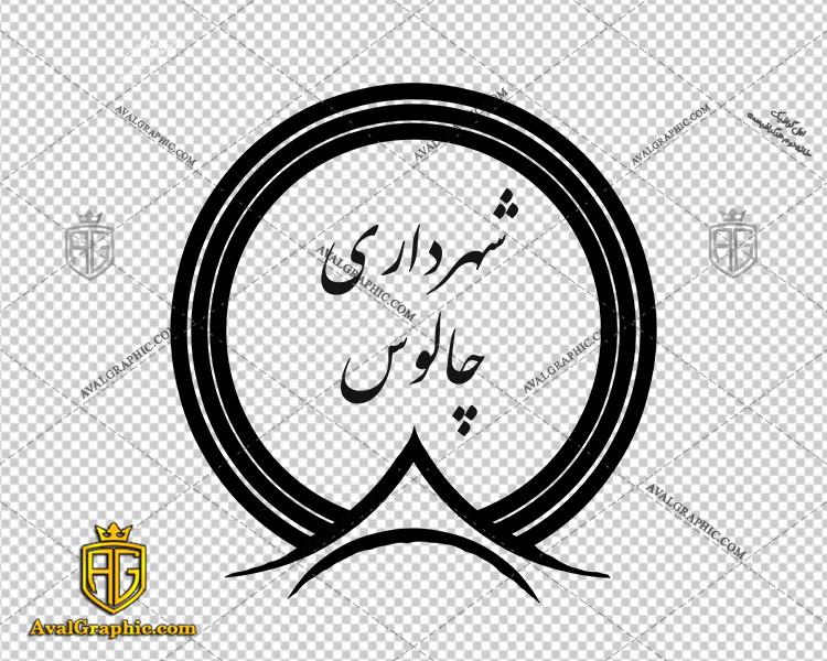 دانلود لوگو (آرم) شهرداری چالوس دانلود لوگو شهرداری , نماد شهرداری , آرم شهرداری مناسب برای استفاده در طراحی های شما