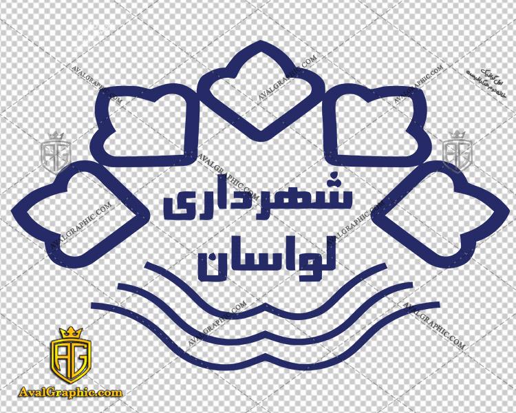 دانلود لوگو (آرم) شهرداری لواسان دانلود لوگو شهرداری , نماد شهرداری , آرم شهرداری مناسب برای استفاده در طراحی های شما