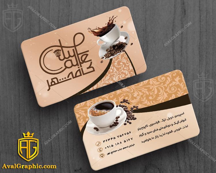 نمونه کارت ویزیت کافی شاپ کارت ویزیت کافی شاپ , طراحی کارت ویزیت قهوه خانه , فایل لایه باز کارت ویزیت کافه , نمونه کارت ویزیت کافیشاپ