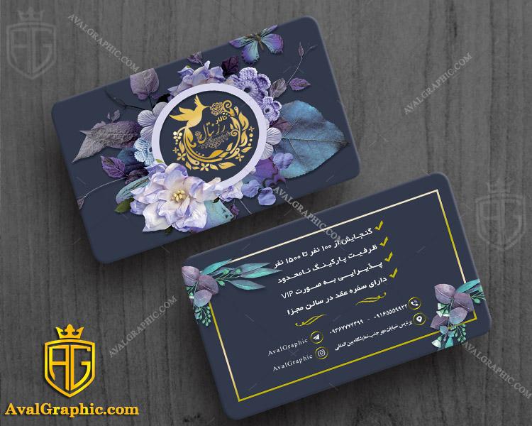 کارت ویزیت تالار عروسی کارت ویزیت تالارپذیرایی , طراحی کارت ویزیت عروسی , فایل لایه باز کارت ویزیت تالار , نمونه کارت ویزیت کارت عروس