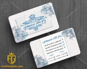 کارت ویزیت خاص تالار پذیرایی کارت ویزیت تالارپذیرایی , طراحی کارت ویزیت عروسی , فایل لایه باز کارت ویزیت تالار , نمونه کارت ویزیت کارت عروسی