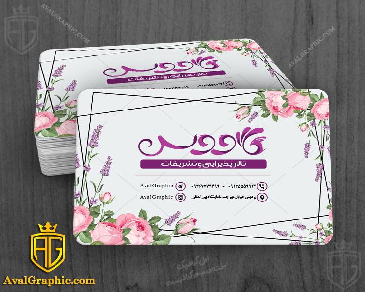 کارت ویزیت خاص باغ تالار پذیرایی کارت ویزیت تالارپذیرایی , طراحی کارت ویزیت عروسی , فایل لایه باز کارت ویزیت تالار , نمونه کارت ویزیت کارت عروسی