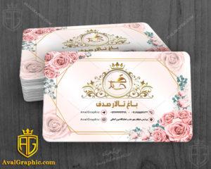 کارت ویزیت خاص باغ تالار عروسی کارت ویزیت تالارپذیرایی , طراحی کارت ویزیت عروسی , فایل لایه باز کارت ویزیت تالار , نمونه کارت ویزیت کارت عروسی