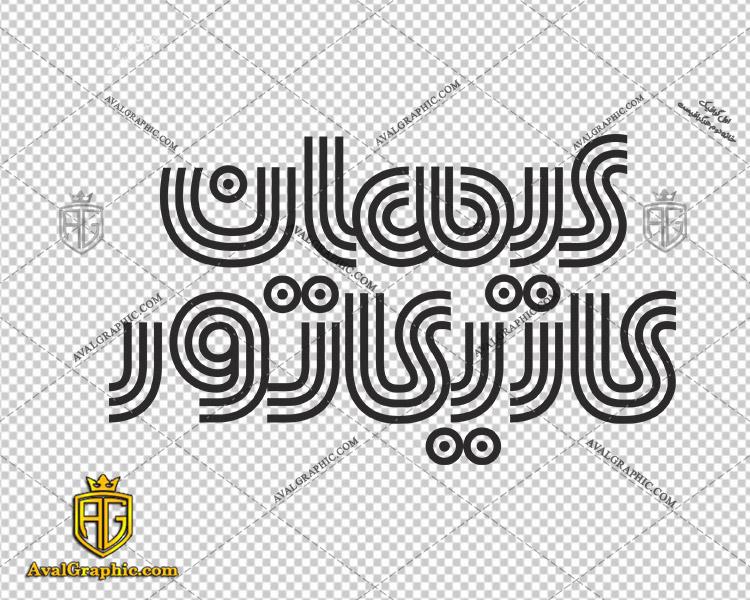 دانلود لوگو (آرم) مجله کیهان کاریکاتور دانلود لوگو مجله , نماد مجله , آرم مجله مناسب برای استفاده در طراحی های شما