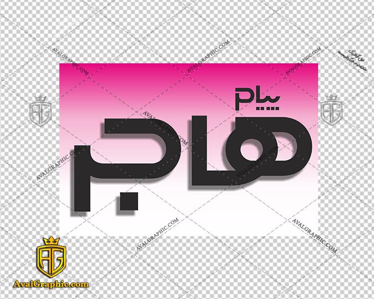 دانلود لوگو (آرم) هفته نامه پيام هاجر دانلود لوگو هفته نامه, نماد هفته نامه, آرم هفته نامه مناسب برای استفاده در طراحی های شما
