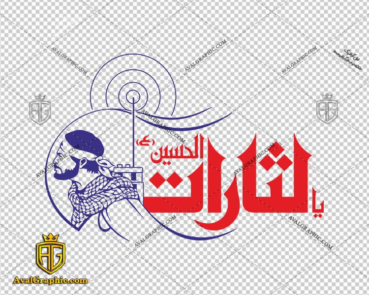 دانلود لوگو (آرم) نشریه يالثارات الحسين دانلود لوگو نشریه, نماد نشریه , آرم نشریه مناسب برای استفاده در طراحی های شما