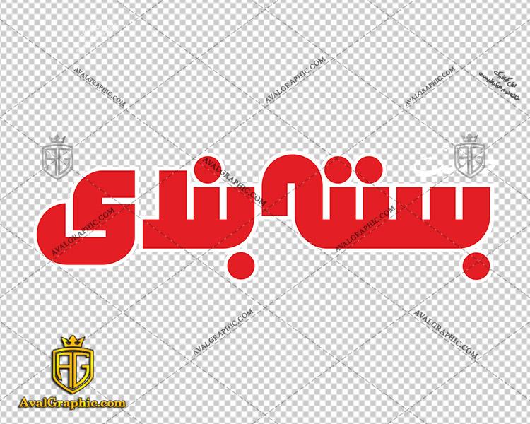 دانلود لوگو (آرم) ماهنامه بسته بندی دانلود لوگو ماهنامه , نماد ماهنامه , آرم ماهنامه مناسب برای استفاده در طراحی های شما