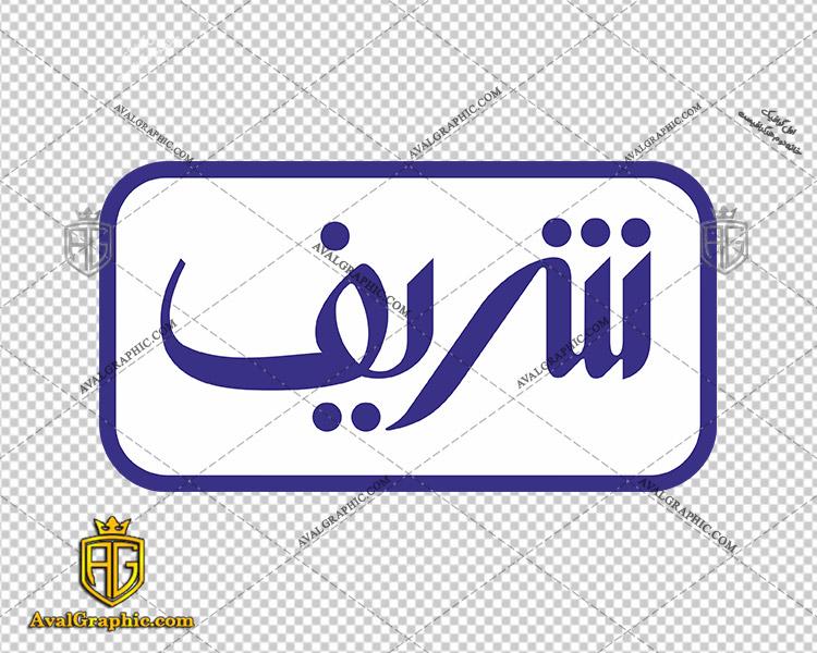دانلود لوگو (آرم) مجله شریف دانلود لوگو مجله , نماد مجله , آرم مجله مناسب برای استفاده در طراحی های شما