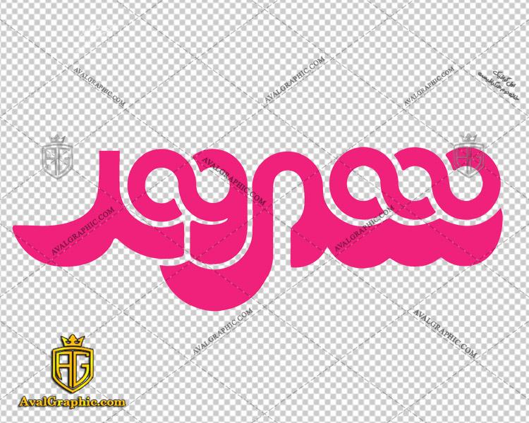 دانلود لوگو (آرم) فروشگاه شهروند دانلود لوگو فروشگاه , نماد فروشگاه , آرم فروشگاه مناسب برای استفاده در طراحی های شما