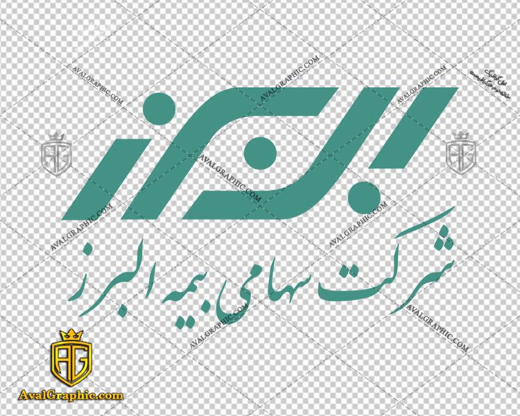 دانلود لوگو (آرم) بیمه البرز دانلود لوگو بیمه , نماد بیمه , آرم بیمه مناسب برای استفاده در طراحی های شما