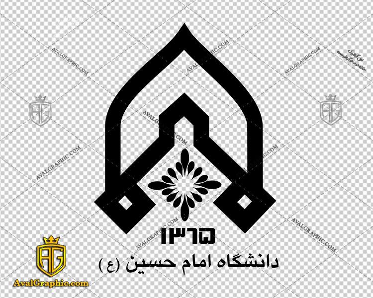 دانلود لوگو (آرم) دانشگاه امام حسین دانلود لوگو دانشگاه , نماد دانشگاه , آرم دانشگاه مناسب برای استفاده در طراحی های شما