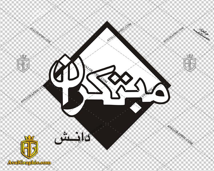 دانلود لوگو (آرم) انتشارات مبتکران دانلود لوگو انتشارات , نماد انتشارات , آرم انتشارات مناسب برای استفاده در طراحی های شما
