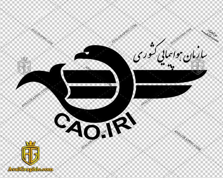 دانلود لوگو (آرم) سازمان هواپیمایی کشوری دانلود لوگو سازمان, نماد سازمان, آرم سازمان مناسب برای استفاده در طراحی های شما