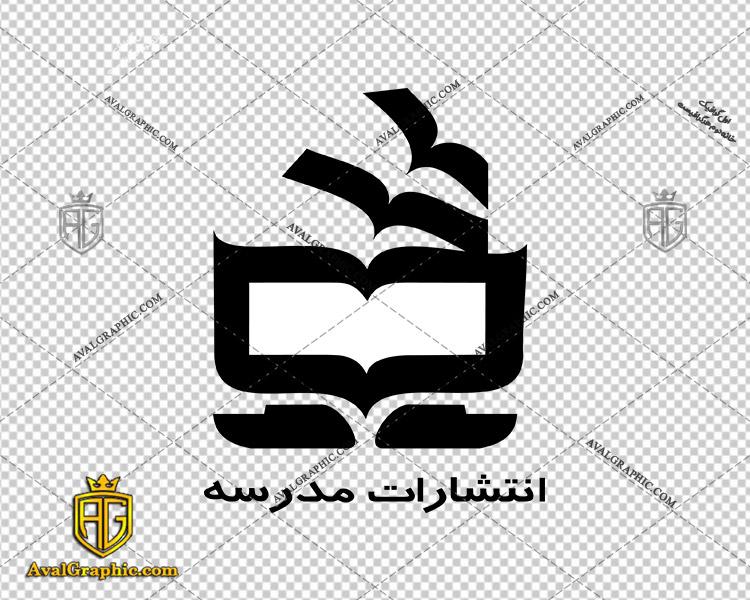 دانلود لوگو (آرم) انتشارات مدرسه دانلود لوگو انتشارات , نماد انتشارات , آرم انتشارات مناسب برای استفاده در طراحی های شما