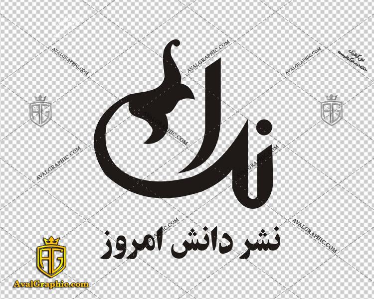 دانلود لوگو (آرم) نشر دانش امروز دانلود لوگو نشر , نماد نشر , آرم نشر مناسب برای استفاده در طراحی های شما