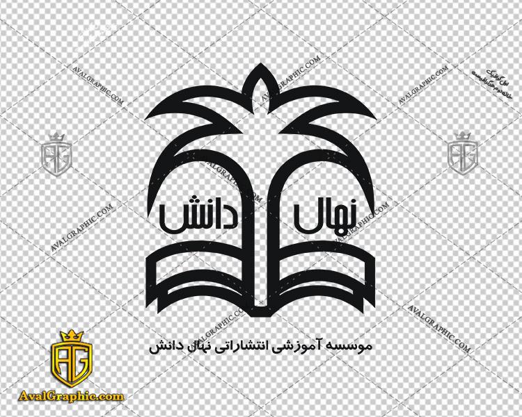 دانلود لوگو (آرم) انتشارات نهال دانش دانلود لوگو انتشارات , نماد انتشارات , آرم انتشارات مناسب برای استفاده در طراحی های شما