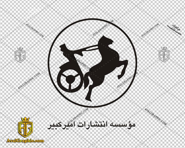 دانلود لوگو (آرم) انتشارات امیرکبیر دانلود لوگو انتشارات , نماد انتشارات , آرم انتشارات مناسب برای استفاده در طراحی های شما،