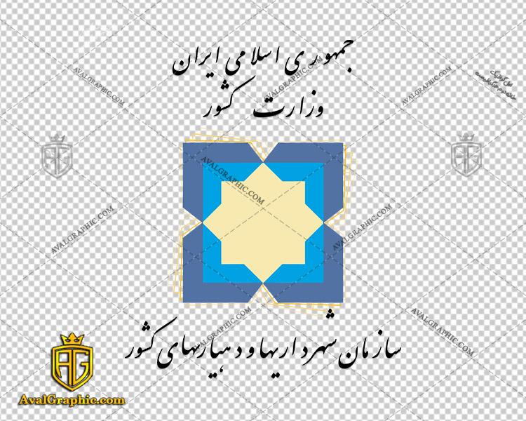 دانلود لوگو (آرم) سازمان شهرداریها دانلود لوگو سازمان , نماد سازمان , آرم سازمان مناسب برای استفاده در طراحی های شما