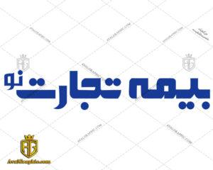 لوگو (آرم) بیمه تجارت نو - دانلود لوگو بیمه تجارت نو , نماد بیمه تجارت نو , آرم بیمه تجارت