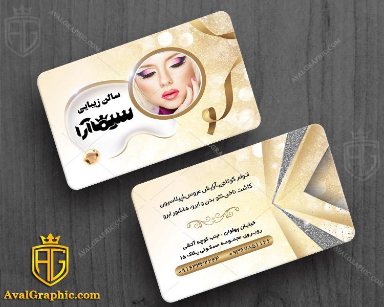 نمونه کارت ویزیت آرایشگاه زنانه - کارت ویزیت آرایشگاه زنانه , طراحی کارت ویزیت آرایشگاه زنانه , فایل لایه باز کارت ویزیت آرایشگاه زنانه